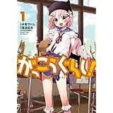 Amazon.co.jp: がっこうぐらし! 1巻 (まんがタイムKRコミックス) 電子書籍: 海法紀光(ニトロプラス), 千葉サドル: Kindleストア