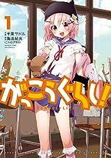 アマゾン・Kindleで芳文社の漫画が半額。双葉社の漫画は107円に!