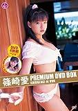 篠崎愛Premium DVD BOX