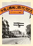 空飛ぶ機械に賭けた男たち―写真で見る航空の歴史