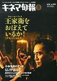 キネマ旬報 2013年5月下旬号 No.1636