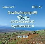 【Amazon.co.jp限定 】Hawaiian Language CD  Olelo 音を通して学ぶハワイ語 Papa Kahua 初級編  1