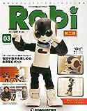 Robi第三版全国版 2015年 2/24 号 [雑誌]