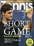 Tennis Magazine (テニスマガジン) 2013年3月号
