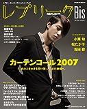 REPLIQUE Bis[レプリーク・ビス] Vol.10 (HANKYU MOOK)