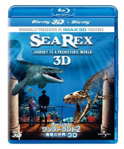 オーシャン・ワンダーランド2 海竜の世界 3D [Blu-ray]
