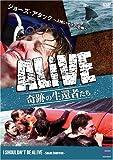 ALIVE<奇跡の生還者達>エピソード2 ジョーズ・アタック~人喰いザメの恐怖~ [DVD]