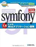symfony 1.4によるWebアプリケーション開発―オープンソース徹底活用
