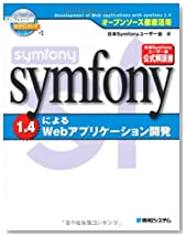 symfony-1-4Web