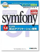 symfony-1-4によるWebアプリケーション開発―オープンソース徹底活用