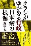 クランがゆがめる行政 日本病の根源