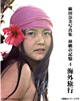 麻田奈美写真集『林檎の記憶』4「海外旅行」(amazon予約特典付)