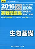 大学入試センター試験実戦問題集生物基礎 2016 (大学入試完全対策シリーズ)