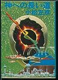 神への長い道 (1978年) (角川文庫)