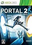 ポータル 2 特典 マルチプレイ専用「Atlas&P-Body」カスタムスキン付き