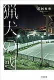 猟犬の國 (角川書店単行本)