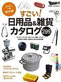 すごい!日用品&雑貨カタログ 日経ホームマガジン