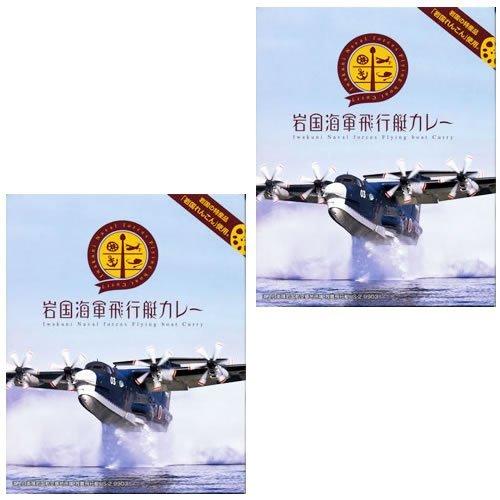 山口 自衛隊カレー 岩国海軍飛行艇カレー 200g×2食お試しセット