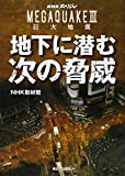 NHKスペシャルMEGAQUAKE3巨大地震 地下に潜む次の脅威