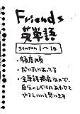 Friends英単語: ドラマフレンズの英単語