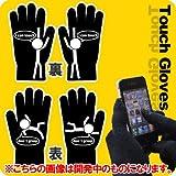 手袋したままiPhoneをタッチ操作できる!タッチパネル対応手袋◆タッチグローブ(ピクト/ブラック)