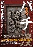パチ漫三国志 ~かわかずお作品集Part.2