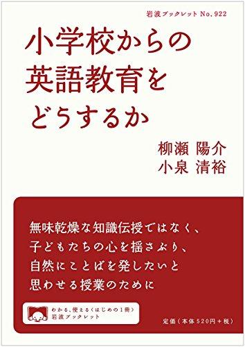 小学校からの英語教育をどうするか (岩波ブックレット)
