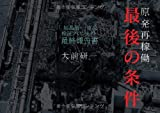 「原発再稼働「最後の条件」:「福島第一」事故検証プロジェクト最終報告書」 大前 研一
