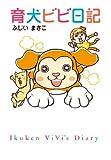 育犬ビビ日記