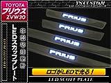 クール立体型デザイン プリウス30 LEDスカッフプレート ホワイト/EL ステッププレート サイドステップ