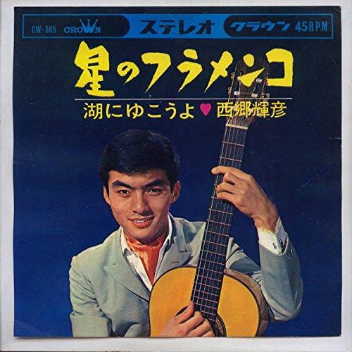 星のフラメンコ[EPレコード 7inch]