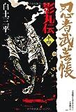 忍者武芸帳影丸伝 14 復刻版 (レアミクス コミックス)