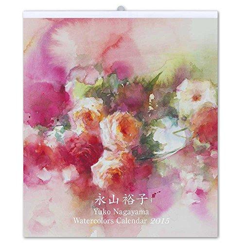 永山裕子 2015年度版 カレンダー 484060
