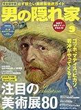男の隠れ家 2016年 09 月号 [雑誌]