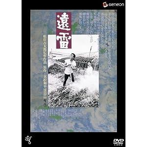 遠雷 [DVD]