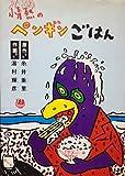 情熱のペンギンごはん / 糸井 重里 のシリーズ情報を見る