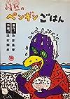 情熱のペンギンごはん (1980年)