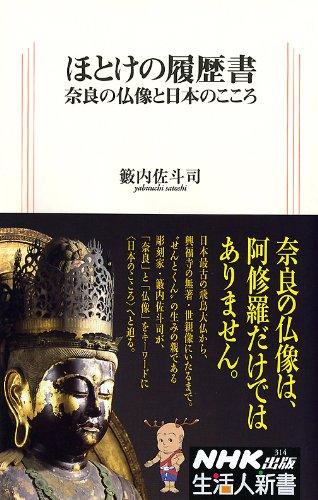 ほとけの履歴書―奈良の仏像と日本のこころ (生活人新書)