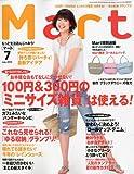 Mart (マート) 2010年 07月号 [雑誌]