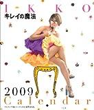 IKKO キレイの魔法 カレンダー2009