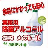 除菌用アルコール メイプルラビング A59 1L(1000ml)スプレー