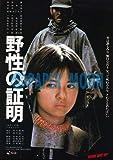 【映画チラシ】野性の証明・薬師丸ひろ子//角川映画