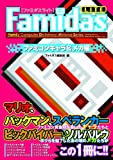 Famidasライト ファミコンキャラ&メカ編 (ファミリーコンピュータディクショナリーオールラウンドシリーズ)