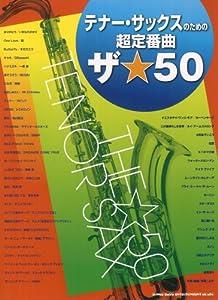 テナー・サックスのための定番曲 ザ☆50