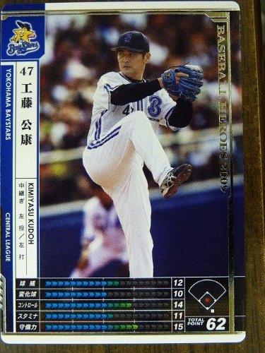 BBH2009 白カード 工藤 公康(横浜)