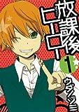 放課後ヒーロー(1) (Gファンタジーコミックス)