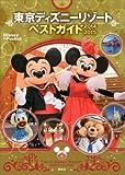 東京ディズニーリゾートベストガイド 2014-2015 (Disney in Pocket)