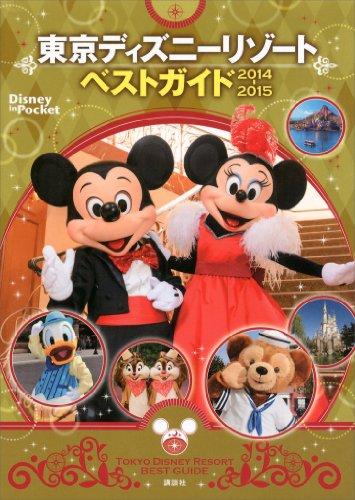 東京ディズニーリゾートベストガイド 2014−2015 (Disney in Pocket)