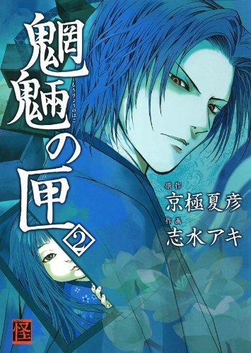 魍魎の匣(2)<魍魎の匣> (カドカワデジタルコミックス)
