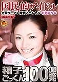 精子ごっくん100連発 村西まりな [DVD]